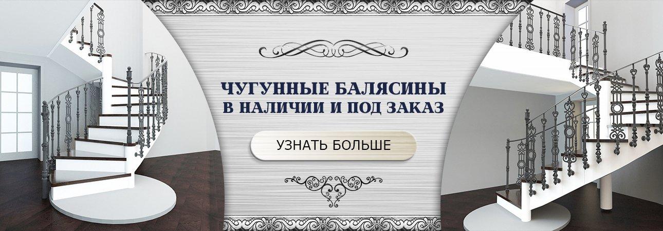 Чугунные балясины в Москве