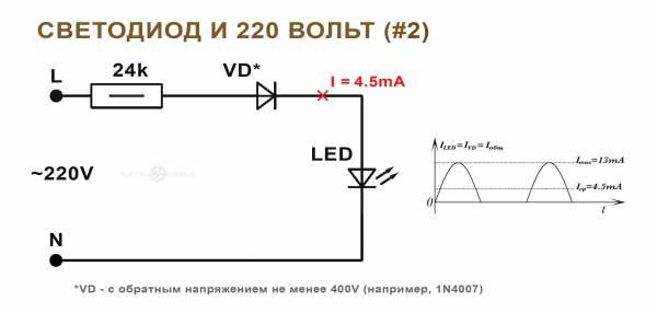 подключение светодиода с высоким напряжением