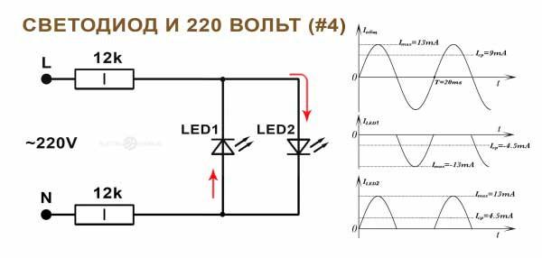 использование двух светодиодов