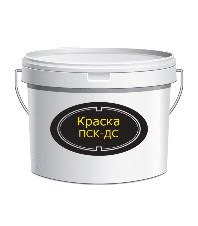Сухая краска ПСК-ДС